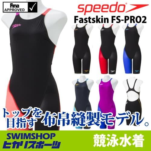 【送料無料】スピード SPEEDO 競泳水着 fina承認 レディース ニースキン スパッツ FS-PRO2 SD48H06