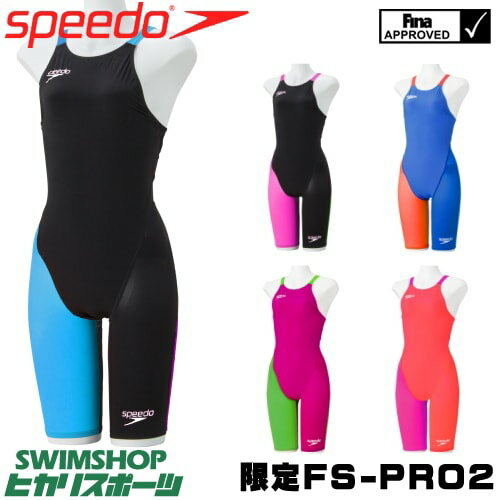 【送料無料】スピード SPEEDO 競泳水着 fina承認 レディース ニースキン スパッツ FS-PRO2 SD48H06 2018年秋冬モデル限定カラー