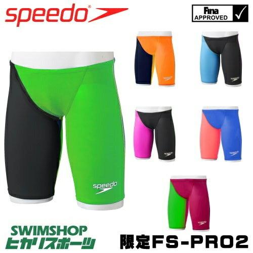 スピード SPEEDO 競泳水着 メンズ FINA承認 スパッツ ジャマー FS-PRO2 SD78C06 2018年秋冬モデル限定カラー