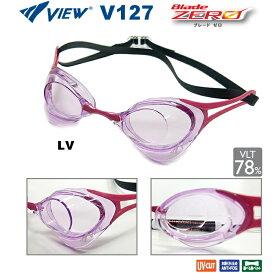 スイミングゴーグル ビュー VIEW Blade ZERO ブレードゼロ 競泳 水泳 FINA承認 クリアゴーグル ノンクッション V127-LV