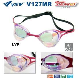 スイミングゴーグル ビュー VIEW Blade ZERO ブレードゼロ 競泳 水泳 FINA承認 ミラーゴーグル ノンクッション V127MR-LVP