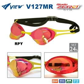スイミングゴーグル ビュー VIEW Blade ZERO ブレードゼロ 競泳 水泳 FINA承認 ミラーゴーグル ノンクッション V127MR-RPY