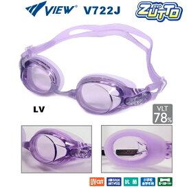 スイミングゴーグル ビュー VIEW ZUTTO ズット 水泳 クリアゴーグル クッション付き ジュニア用 V722J-LV