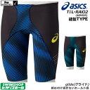アシックス asics 競泳水着 メンズ TOP iMPACT LINE スパッツ fina承認 RAiO2 縫製タイプ 高速水着 競泳全種目 2161A0…