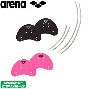 【クーポン利用で更にお値引き】【水泳練習用具】【ARN-4436】ARENA(アリーナ)フィンガーパドル