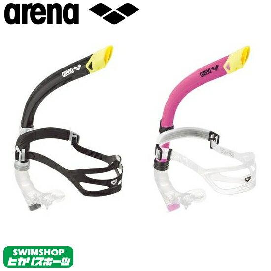 【水泳練習用具】【ARN-4439】ARENA(アリーナ)シュノーケル