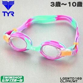 ティア TYR スイムゴーグル 水泳ゴーグル 子供用 KID'S SWIMPLE TIE DYE 2019年春夏モデル LGSWTD169
