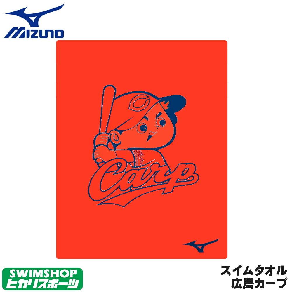 ミズノ MIZUNO 広島カープ Carp セームタオル セームタオル スイムタオル 広島カープ Carp スイミング 水泳用小物 2019年秋冬限定企画モデル N2JY9156