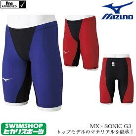【送料無料】ミズノ MIZUNO 競泳水着 メンズ fina承認モデル ハーフスパッツ MX・SONIC G3 SONIC LIGHT-RIBTEX 大会 レース用 選手向き 競泳全種目(短・中長距離)全布帛素材 縫製タイプ 高速水着 2XSサイズ有り N2MB8511