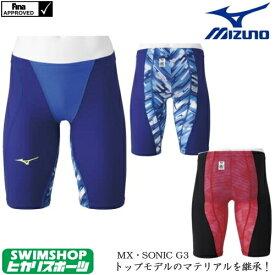 """【送料無料】ミズノ MIZUNO 競泳水着 メンズ fina承認モデル ハーフスパッツ MX・SONIC G3 SONIC LIGHT-RIBTEX 大会 レース用 選手向き 競泳全種目(短・中長距離)布帛素材 高速水着 [GX SONIC3をイメージした霞×ブルー&""""RED""""] N2MB8512"""