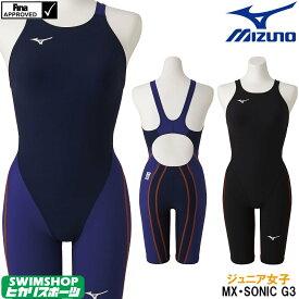 ミズノ MIZUNO 競泳水着 ジュニア女子 fina承認モデル ハーフスーツ MX・SONIC G3 SONIC LIGHT-RIBTEX 大会 レース用 選手向き 競泳全種目(短・中距離)布帛素材 高速水着 2019年秋冬限定企画モデル N2MG8911