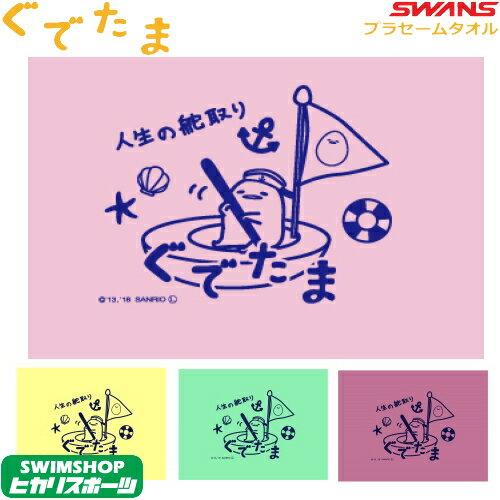 スワンズ SWANS 水泳 セームタオル スイムタオル [ぐでたま] スイミング 競泳 水球 吸水タオル SA-4GU2