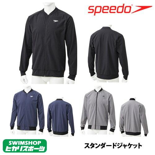 スピード SPEEDO スタンダードジャケット ナイロン 2019年春夏モデル SA01901