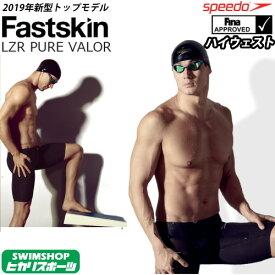 スピード 競泳水着 メンズ FASTSKIN LZR Pure Valor High Waist Jammer ファストスキンレーザーピュアヴァラー ハイウェストジャマー SPEEDO FINA承認 競泳全種目向き 高速水着 SC61904F