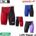 【3点以上のお買い物で3%OFFクーポン配布中】スピード SPEEDO 競泳水着 メンズ FINA承認 メンズジャマー LZR Racer J …