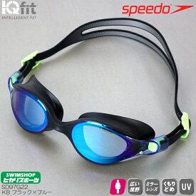 スイミングゴーグル 水泳 フィットネス ミラーゴーグル クッション付き 女性用 スピード SPEEDO Virtueゴーグルミラー SD97G22-KB