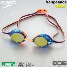 68c0610e6c2 スイミングゴーグル 水泳 FINA承認 競泳 ミラーゴーグル クッション付き スピード SPEEDO ヴェンジェンスミラージュニア SE01912