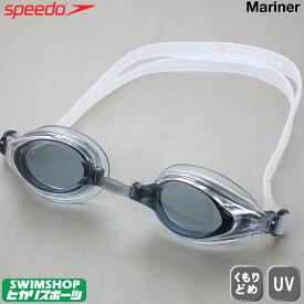 スイミングゴーグル 水泳 フィットネス クリアタイプ クッション付き スピード SPEEDO マリナー SE01916-GY