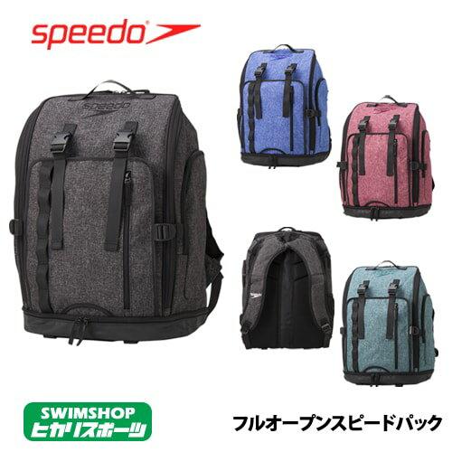 スピード SPEEDO 水泳 ヘザードフルオープンスピードパック リュック バックパック 2019年春夏モデル SE21903