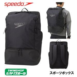 【クーポン利用で更にお値引き】スピード SPEEDO 水泳 スポーツボックス バックパック リュック SE21909