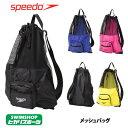 【クーポン利用で更にお値引き】スピード SPEEDO 水泳 ポケッタブルメッシュバッグ SE21911 スイミングバッグ