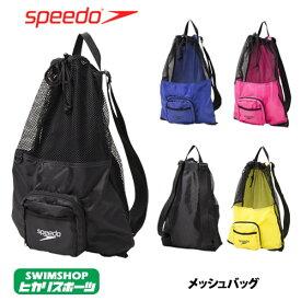 スピード SPEEDO 水泳 ポケッタブルメッシュバッグ 2019年春夏モデル SE21911