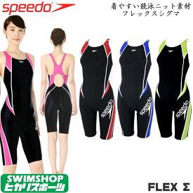 ヒカリオリジナル別注 スピード SPEEDO レディース 競泳水着 ウィメンズショートジョン(背開き小さめタイプ)FLEX Σ SD42H70タイプ
