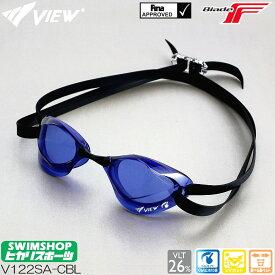 スイミングゴーグル ビュー VIEW BLADE F ブレードエフ 競泳 水泳 FINA承認 クリアゴーグル ノンクッション V122SA-CBL スワイプアンチフォグ swipe