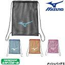 《クーポンで更にお値引き》ミズノ MIZUNO 水泳 メッシュバッグS 33JM9432 スイミングバッグ