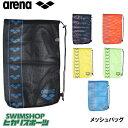 【3点以上のお買い物で3%OFFクーポン配布中】アリーナ ARENA 水泳 メッシュバッグ(M) AEANJA11 スイミングバッグ