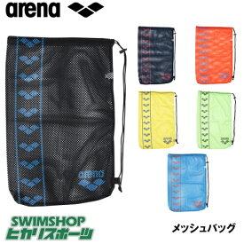 アリーナ ARENA 水泳 メッシュバッグ(M) AEANJA11 スイミングバッグ