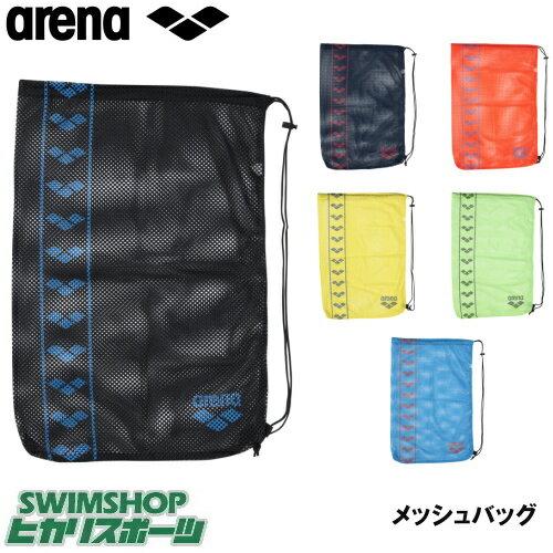アリーナ ARENA 水泳 メッシュバッグ(L) 2019年春夏モデル AEANJA12
