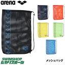 【クーポン利用で更にお値引き】アリーナ ARENA 水泳 メッシュバッグ(L) AEANJA12 スイミングバッグ