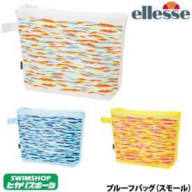 エレッセ ellesse 水泳 プルーフバッグ スモール 水泳小物 バッグ ポーチ ESC6901