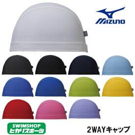 ミズノ MIZUNO 水泳 2WAYキャップ スイムキャップ 水泳小物 N2JW9100