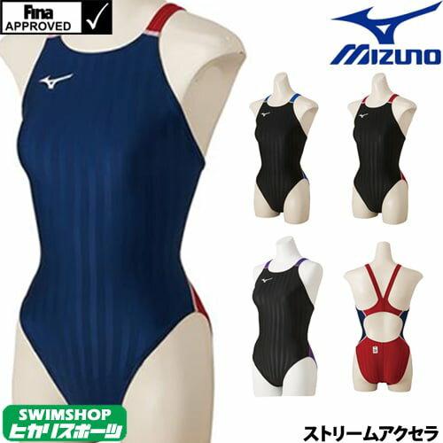 ミズノ MIZUNO 競泳水着 レディース fina承認 ストリームアクセラ ミディアムカット ソニックフィットAC N2MA8226