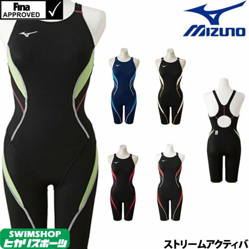 ミズノ MIZUNO 競泳水着 レディース fina承認 ストリームアクティバ ハーフスーツ(オープン) ストリームフィット2 N2MG8240