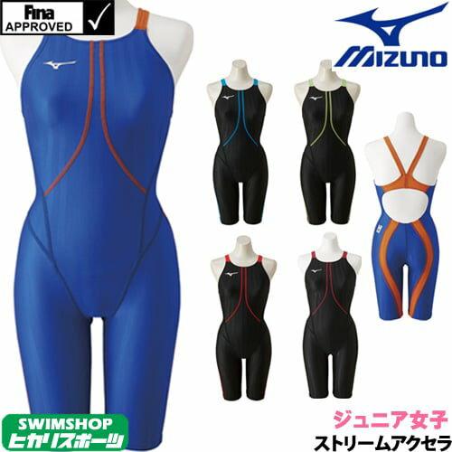 ミズノ MIZUNO 競泳水着 ジュニア女子 fina承認 ストリームアクセラ ハーフスーツ ソニックフィットAC N2MG8423