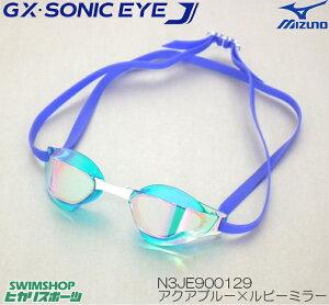 【クーポン利用で更にお値引き】スイミング レーシング ゴーグル 水泳 競泳 FINA承認 ミラーゴーグル ノンクッション ミズノ MIZUNO GX・SONIC EYE J N3JE900129