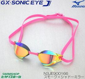 【クーポン利用で更にお値引き】スイミング レーシング ゴーグル 水泳 競泳 FINA承認 ミラーゴーグル ノンクッション ミズノ MIZUNO GX・SONIC EYE J N3JE900166