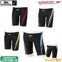 【クーポンで更に11%OFF対象】スピード SPEEDO 競泳水着 ジュニア男子 FINA承認 ジュニアジャマー FLEX Zero SD66C07