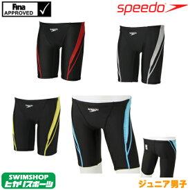 【クーポンで更に13%OFF対象】スピード SPEEDO 競泳水着 ジュニア男子 FINA承認 ジュニアジャマー FLEX Zero SD66C07
