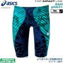 アシックス asics 競泳水着 メンズ TOP iMPACT LINE RAiOglide2+ スパッツ fina承認 高速水着 ライオグライド2+ 専用…