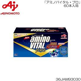 【クーポン利用で更にお値引き】味の素 アミノバイタルプロ(4.4g×60本) アミノ酸 36JAM93030