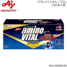 【クーポン利用で更にお値引き】味の素 アミノバイタルプロ(4.4g×120本) アミノ酸 36JAM93040