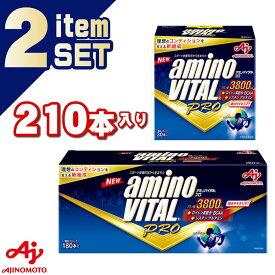 味の素 アミノバイタルプロお値打ちセット(4.4g×210本) スポーツサプリメント アミノ酸 36JAM930SET