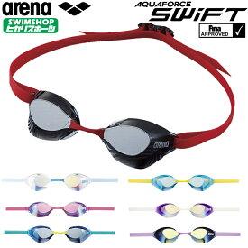 スイミングゴーグル レーシング ゴーグル 水泳 アリーナ ARENA AQUAFORCE SWIFT アクアフォーススイフト FINA承認 競泳 ミラーゴーグル ノンクッション 世界水泳2019瀬戸大也選手着用モデル AGL-130M