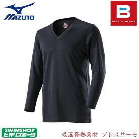 MIZUNO ブレスサーモ ミズノ アンダーVネック長袖シャツ メンズ 吸湿発熱素材 保温インナーシャツ 防寒 あったか 寒さ対策 C2JA8610