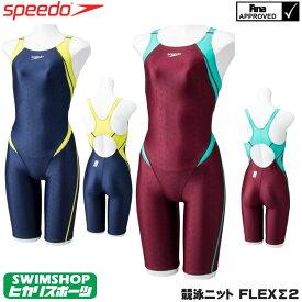 《クーポンで更にお値引き》スピード SPEEDO 競泳水着 レディース FINA承認 セミオープンバックニースキン FLEXΣ2 SCW11910F 2019年秋冬モデル