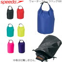 SPEEDO スピード ウォーターロールプルーフ(M) SD95B65-HK